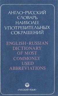 Англо-русский словарь наиболее употребительных сокращений