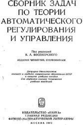 Сборник задач по теории автоматического регулирования и управления