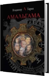 Амальгама (Аудиокнига)