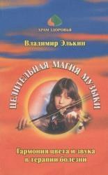 Целительная магия музыки. Гармония цвета и звука в терапии болезней