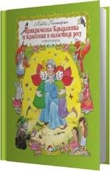 Приключения Крылатика и Крапинки в сказочном лесу (Аудиокнига)