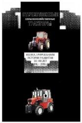 Отечественные сельскохозяйственные тракторы. Иллюстрированная история развития за 100 лет. 1896 - 1996гг.