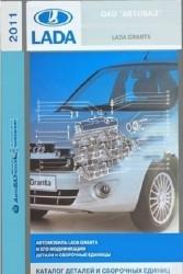 Автомобили LADA GRANTA 2190. Каталог деталей и сборочных единиц