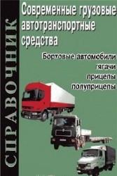 Современные грузовые автотранспортные средства