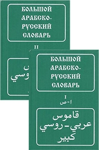 Большой арабско-русский словарь. В 2 т.