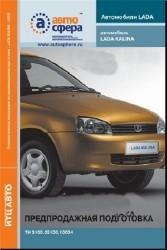 Автомобиль LADA KALINA. Технологическая инструкция по предпродажной подготовке