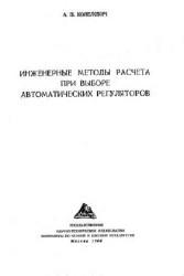 Инженерные методы расчета при выборе автоматических регуляторов