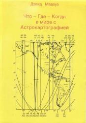 Что-Где-Когда в мире с Астрокартографией