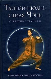 Тайцзи-Цюань стиля Чень. Секретные техники