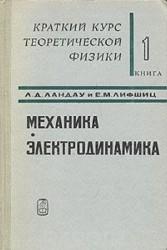 Краткий курс теоретической физики. Механика. Электродинамика