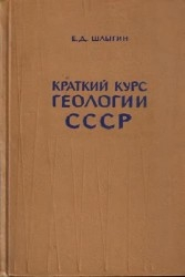 Краткий курс геологии СССР
