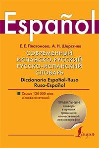 Современный испанско-русский, русско-испанский словарь