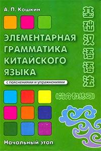 Элементарная грамматика китайского языка. Начальный этап