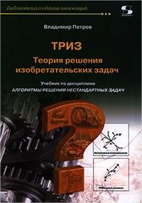 Теория решения изобретательских задач - ТРИЗ: учебник по дисциплине «Алгоритмы решения нестандартных задач»