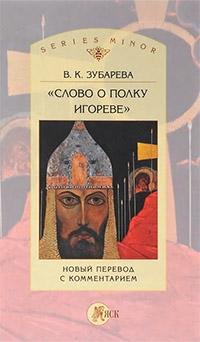 Слово о полку Игореве: Новый перевод с комментарием