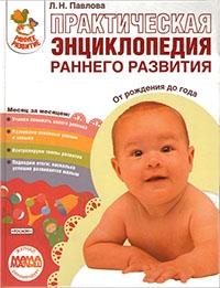 Практическая энциклопедия раннего развития. От рождения до года