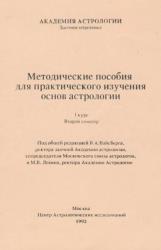 Методические пособия для практического изучения основ астрологии