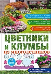 Цветники и клумбы из многолетников