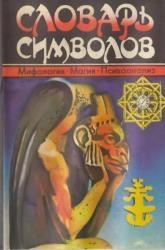 Словарь символов. Мифология. Магия. Психоанализ