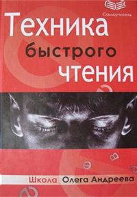 Техника быстрого чтения. Самоучитель по программе Школы Олега Андреева