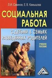 Социальная работа с детьми в семьях разведенных родителей