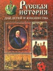 История России для детей и юношества (Аудиокнига)