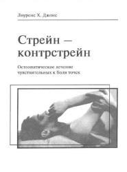 Стрейн-контрстрейн. Остеопатическое лечение чувствительных к боли точек