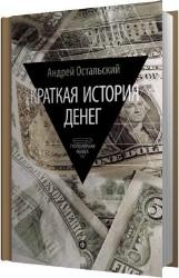 Краткая история денег (Аудиокнига)