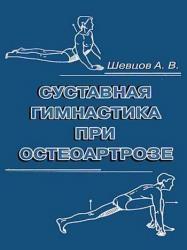 Суставная гимнастика при остеоартрозе