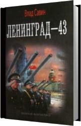 Ленинград - 43 (Аудиокнига)