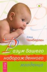 Разум вашего новорожденного младенца