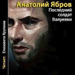 Последний солдат Валуевки (Аудиокнига)
