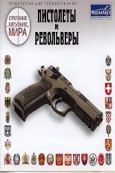 Пистолеты и револьверы. Электронный справочник