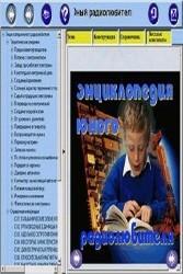 Энциклопедия юного радиолюбителя