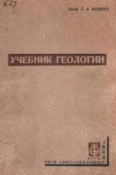 Учебник геологии