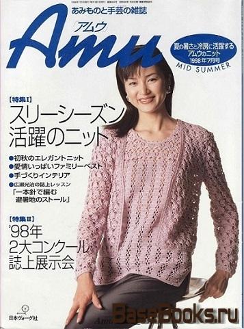 Amu №7 1998 Mid Summer