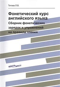 Фонетический курс английского языка. Сборник фонетических зарядок и упражнений на правила чтения (+CD)