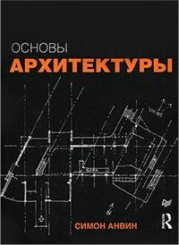 Основы архитектуры