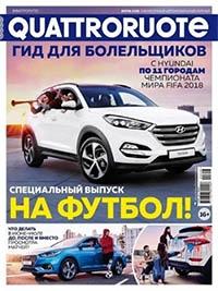 Quattroruote №6 (июнь 2018) Россия
