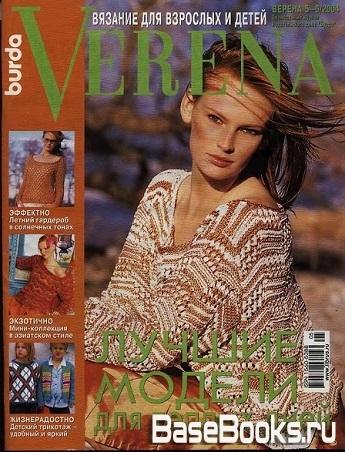 Verena №5-6 2004