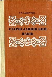 Хабургаев Г.А. - Старославянский язык, 2-е изд., перераб. и доп.