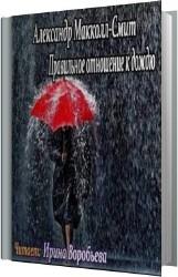 Правильное отношение к дождю (Аудиокнига)