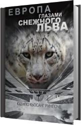 Европа глазами снежного льва (Аудиокнига)