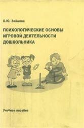 Психологические основы игровой деятельности дошкольника