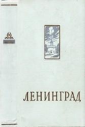 Ленинград. Энциклопедический справочник