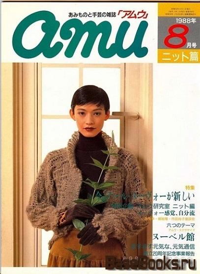 Amu №8 1998