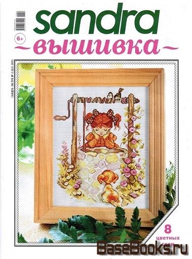 Sandra Вышивка №3 2013