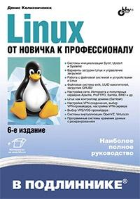 Linux. От новичка к профессионалу, 6-е издание