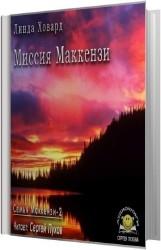 Миссия Маккензи (Аудиокнига)