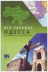 Вся Украина. Одесса. Справочник-путеводитель